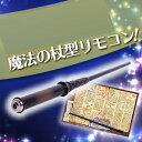 【送料無料】KYMERA(カイミラ)魔法の杖