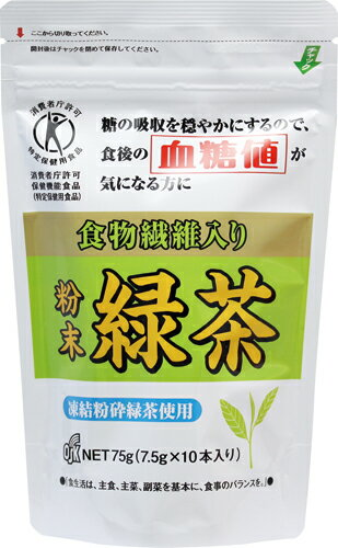 【期間限定クーポン】特保 血糖値 緑茶(袋) 7.5g×10袋