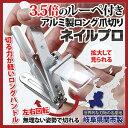 【送料無料】レンズ付きアルミ製爪切り ネイルプロ