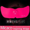 【選べるプレゼント付♪】【送料無料】Micaco (ミカコ) インスパイリングシェイプ 骨盤EMSパ...