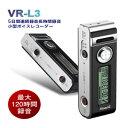 5日間録音ボイスレコーダー VR-L3