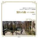 CD 定番クラシック ショパン 別れの曲〜ピアノ名曲集〜 全14曲 FCC-010ご注文後3〜4営業日後の出荷となります