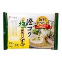 【直送品】【代引き不可】麺匠 戸田久 毎日食べたい澄みコク塩ラーメン2食×10袋ご注文後3〜4営業日後の出荷となります