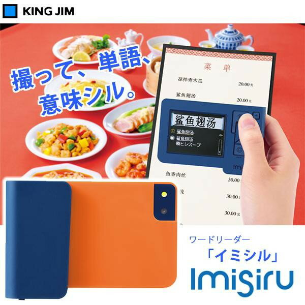 KING JIM(キングジム) 電子辞書 巻き爪 ワードリーダー imisiru「イミシル」 RW10ご注文後3~4営業日後の出荷となります:ハートドロップ 「撮るだけ」で、簡単に単語の意味が分かります! 芦屋美整体 しろ彩!