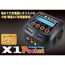 Hitecハイテック バランサー内蔵・オールマイティ多機能充・放電器 AC Balance Charger X1 Pocketご注文後3〜4営業日後の出荷となります