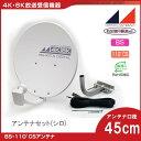 【直送品】【代引き不可】日本アンテナ 4K8K対応BS/110度CS アンテナセット(シロ) 45SRLST 2181681ご注文後3~4営業日後の出荷となります