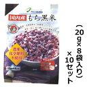 国内産 もち黒米 農薬化学肥料不使用 (20g×8袋入り) 10袋セット K10-219ご注文後3〜4営業日後の出荷となります