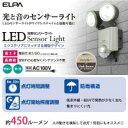 ELPA(エルパ)  屋外用LEDセンサーライト2灯 1679400 ESL-402ACご注文後2〜3営業日後の出荷となります