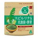 ファイン スーパーフード スピルリナ&乳酸菌×酵素 150gご注文後3〜4営業日後の出荷となります