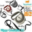 ferplast(ファープラスト) 犬・猫用リード フリッピーコントローラー テープM 5mご注文後2〜3営業日後の出荷となります