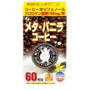 【直送品】【代引き不可】ファイン メタ・バニラコーヒー 66g(1.1g×60包)ご注文後3~4営業日後の出荷となります
