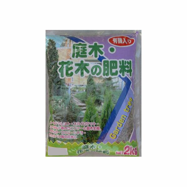【直送品】【代引き不可】3-48 あかぎ園芸 庭木・花木の肥料 2kg 10袋ご注文後3〜4営業日後の出荷となります