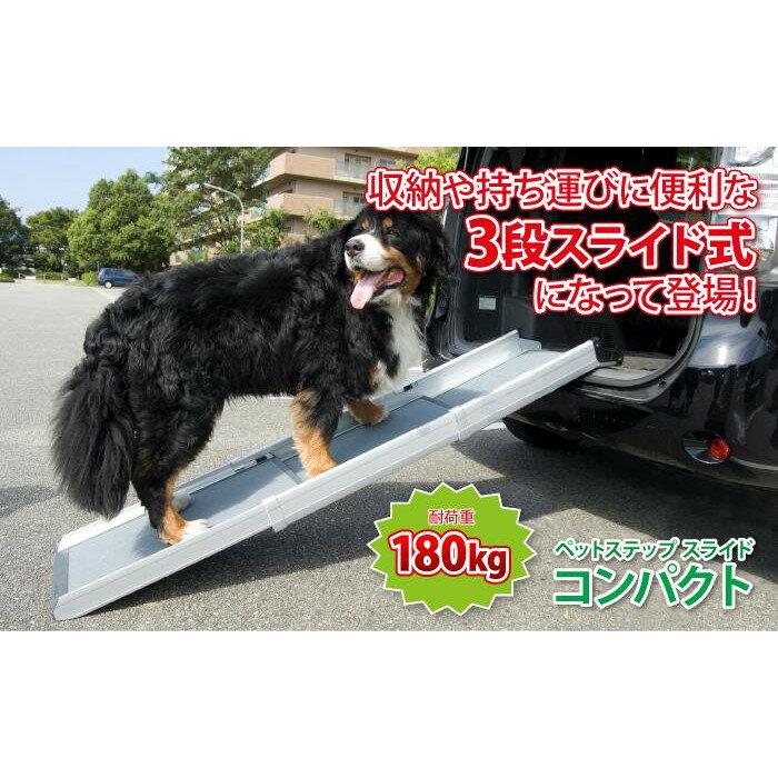 犬用お出かけ用品 ペットステップ スライドコンパクト 耐荷重180kgご注文後2~3営業日後の出荷となります 折り畳み式なのに丈夫な安心設計!!