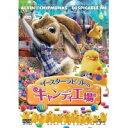 【直送品】【代引き不可】イースターラビットのキャンディ工場 DVD GNBF2533ご注文後3〜4営業日後の出荷となります
