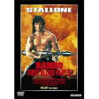 RAMBO FIRST BLOOD Part II ランボー怒りの脱出  DVD GNBF3426ご注文後3〜4営業日後の出荷となります