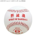 【直送品】【代引き不可】お守りボールシリーズ(サインボール) 野球魂 BB78-05ご注文後3~4営業日後の出荷となります