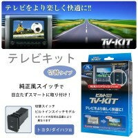データシステム テレビキット(切替タイプ・ビルトインスイッチモデル) トヨタ/ダイハツ用 TTV350B-Aご注文後5~6営業日後の出荷となります 同乗者を退屈させない!快適ドライブの必需品!