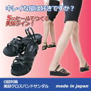 【O脚対策 美脚クロスバンドサンダル】インソール部をわずかに傾斜を付けることで、O脚ぎみの方のように外側へ開き加減の脚を内側加重へとナチュラルに導きます。
