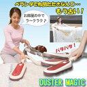 ダスターマジック(掃除機用アタッチメント) 収納袋付き (ホコリ・花粉対策)
