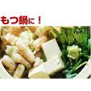 【創業50年 横浜荒井屋】黒毛和牛まるちょう もつなべ用2kg(200g×10パック)