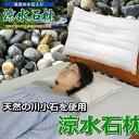 天然の川小石を使用 涼水石枕 ベージュ 綿100% 日本製...