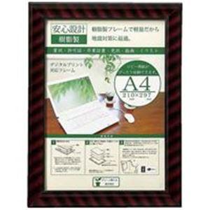 大仙 OA金ラック-R A4J335-C6100 10枚 規格サイズの賞状がぴったり収まります 事務用品 業務用