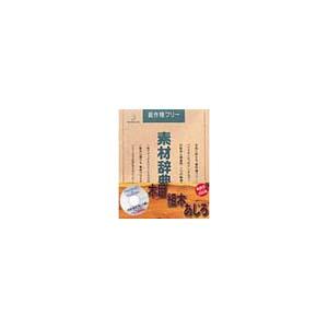 【直送品・代引不可】写真素材 素材辞典Vol.53 木目 組み木 あじろ