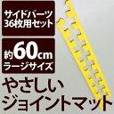 やさしいジョイントマット 約8畳分サイドパーツ ラージサイズ(60cm×60cm) イエロー(黄色)単色 〔大判 クッションマット カラーマット 赤ちゃんマット〕