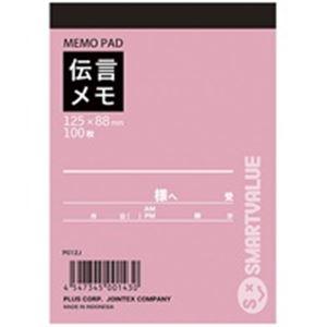 (業務用300セット) ジョインテックス 伝言メモ 3冊パック P012J-3P メモ・付箋 メモ 事務用品 まとめお得セット