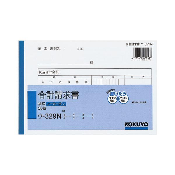 (まとめ) コクヨ NC複写簿(ノーカーボン)合計請求書 B6ヨコ型 2枚複写 50組 ウ-329N 1セット(10冊) 【×5セット】 ノート・ふせん・紙製品 伝票 請求書