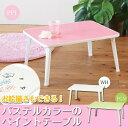 【5個セット】 ペイントテーブル(折りたたみローテーブル/キッズテーブル) パステルグリーン 幅60cm 軽量 業務用 【完成品】