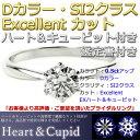 ダイヤモンド ブライダル リング プラチナ Pt900 0.5ct ダイヤ指輪 Dカラー SI2 Excellent EXハート&キューピット エクセレント 鑑定..