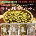 【直送品・代引不可】煎り豆 味比べセット4種類【12袋セット】(各種3袋)