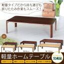軽量ホームテーブル/折りたたみローテーブル 【長方形/幅75cm×奥行50cm】 ナチュラル 木製 赤外線マウス使用可 【完成品】