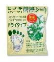 【限定クーポン】ヒノキ樹液シート