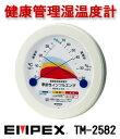 健康管理温湿度計 TM−2582(壁掛けタイプ)