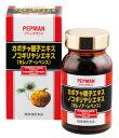 【限定クーポン】ペップマン(PEPMAN) 120粒