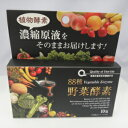 【88種野菜酵素 10包】原料にこだわり、88種の原材料を使用し、丁寧に発酵・熟成させた植物酵素です。保存料・甘味料・保存料は使用しておりません。