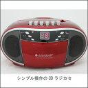 【期間限定クーポン】CDラジオカセットレコーダー CD-C500