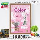 【カタログギフト】【ギフトカタログ】【送料無料】Colon コロン 出産内祝いカタログギフト (ケーキ)