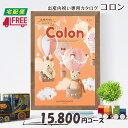 【カタログギフト】【ギフトカタログ】【送料無料】Colon コロン 出産内祝いカタログギフト (チョコ)