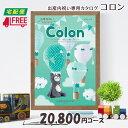 【カタログギフト】【ギフトカタログ】【送料無料】Colon コロン 出産内祝いカタログギフト (ババロア)