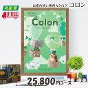 【カタログギフト】【ギフトカタログ】【送料無料】Colon コロン 出産内祝いカタログギフト (マカロン)