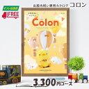 【カタログギフト】【ギフトカタログ】【送料無料】Colon コロン 出産内祝いカタログギフト (アイス)