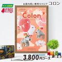 【カタログギフト】【ギフトカタログ】【送料無料】Colon コロン 出産内祝いカタログギフト (プリン)