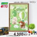 【カタログギフト】【ギフトカタログ】【送料無料】Colon コロン 出産内祝いカタログギフト (タルト)
