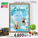 【カタログギフト】【ギフトカタログ】【送料無料】Colon コロン 出産内祝いカタログギフト (ワッフル)