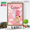 【カタログギフト】【ギフトカタログ】【送料無料】Colon コロン 出産内祝いカタログギフト (クッキー)