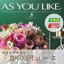 商務旅遊門票 - 【送料無料】カタログギフト AS YOU LIKE アズユーライク (シクラメン)