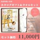 商務旅遊門票 - MILKY BABY ミルキーベビー カタログギフト& 今治フェイスタオルセット (アプリコット)